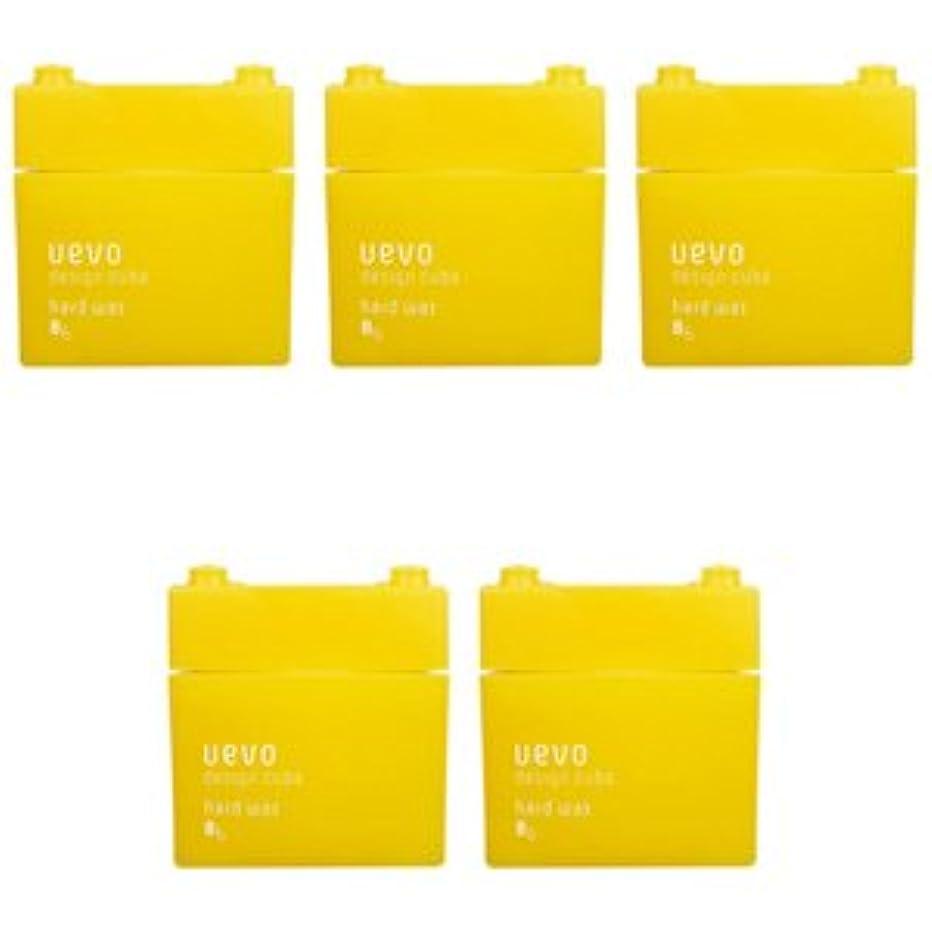 ボトルサロン乗って【X5個セット】 デミ ウェーボ デザインキューブ ハードワックス 80g hard wax DEMI uevo design cube