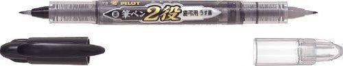 筆ペン ふたやく(慶弔用) SVW-20KKN-UBB 10本セット [墨/うす墨]