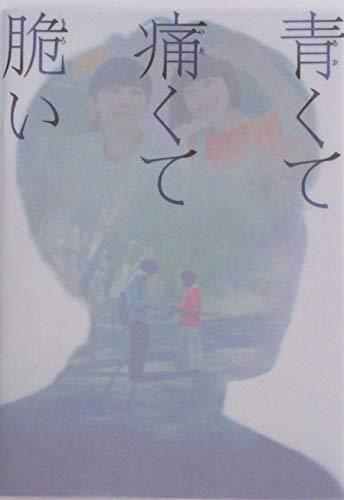 【映画パンフレット】青くて痛くて脆い 監督 狩山俊輔 キャスト 吉沢亮、杉咲花、岡山天音、松本穂香、清水尋也、森七菜、茅島みずき
