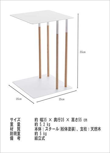 山崎実業『差し込みサイドテーブルプレーンブラック(4804)』