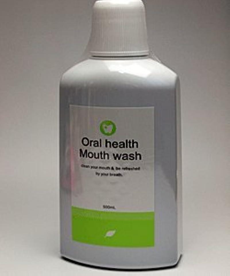 キリマンジャロタイル剥ぎ取るモンルナ オーラルヘルス マウスウォッシュ(洗口液)500ml
