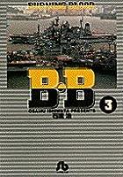B.B (3) (小学館文庫)