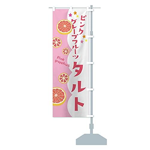 ピンクグレープフルーツタルト のぼり旗 チチ選べます(レギュラー60x180cm 右チチ)