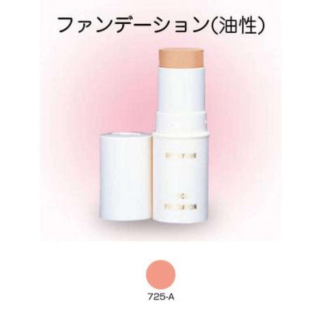 皿繊維アートスティックファンデーション 16g 725-A 【三善】