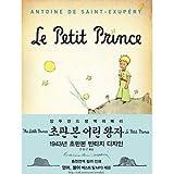 (韓国語版)海外小説 1943年初板本 オリジナルデザイン 「ビンテージ 星の王子さま」