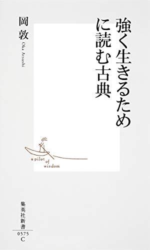 強く生きるために読む古典 (集英社新書)