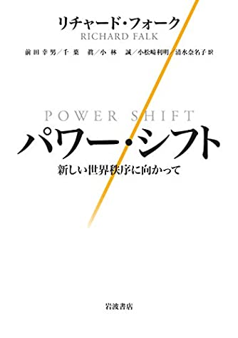 パワー・シフト――新しい世界秩序に向かって