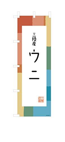 デザインのぼりショップ のぼり旗 2本セット 三陸産 ウニ 専用ポール付 スリムショートサイズ(480×1440) 標準左チチテープ AAT308SS