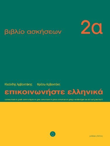 Communicate in Greek, Exercises Book 2A