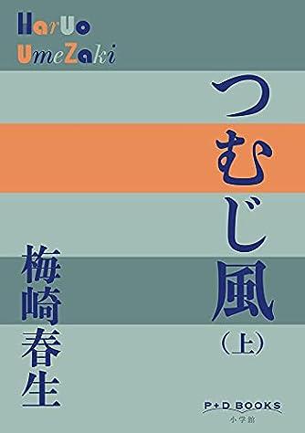 つむじ風 ((上))