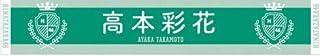 日向坂46 2ndシングル 推しメンマフラータオル 高本彩花