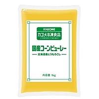 旬の素材を使用!カゴメ)国産コーン ピューレー 1kg
