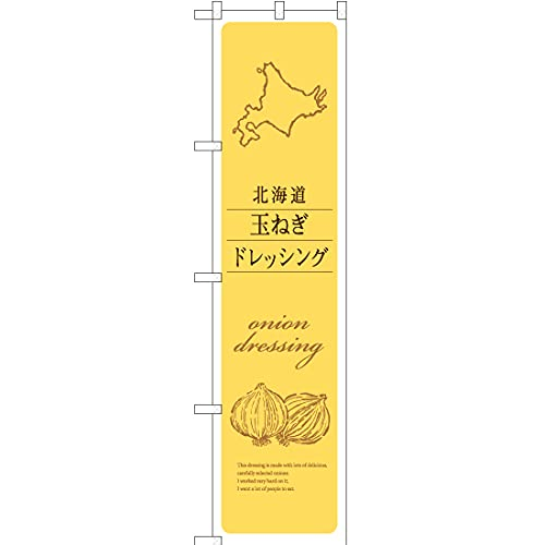 【ポリエステル製】スマートのぼり 北海道産 玉ねぎドレッシング No.YNS-6464 (受注生産)
