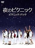 夜のピクニック ピクニックパック [DVD] image