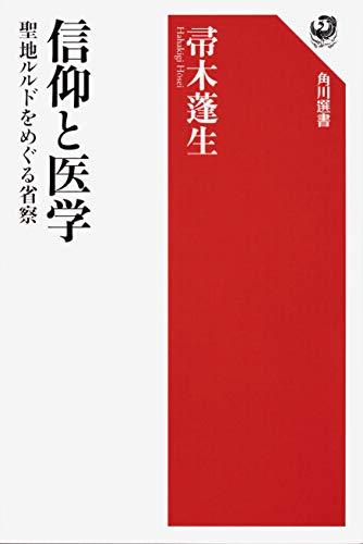 信仰と医学 聖地ルルドをめぐる省察 (角川選書)