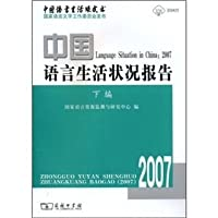 2008 Language Situation in China (the series) (Paperback)