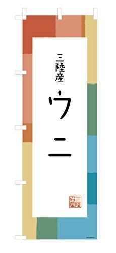 デザインのぼりショップ のぼり旗 1本セット 三陸産 ウニ 専用ポール付 レギュラーサイズ(600×1800) 標準左チチテープ AAT308