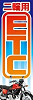 のぼり旗スタジオ のぼり旗 二輪用ETC004 大サイズH2700mm×W900mm