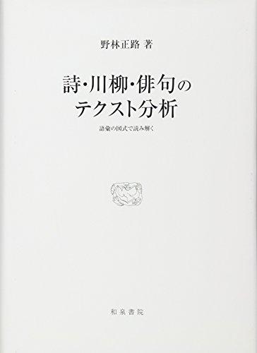 詩・川柳・俳句のテクスト分析―語彙の図式で読み解く (研究叢書)の詳細を見る