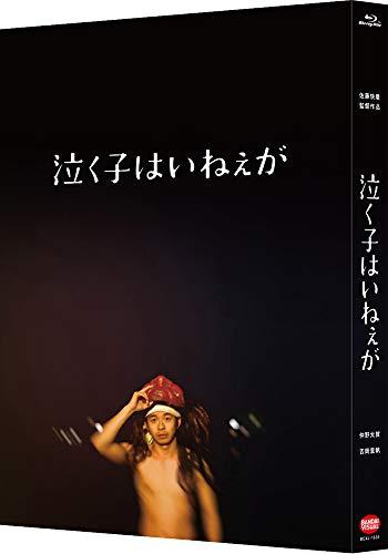 泣く子はいねぇが (特装限定版) [Blu-ray]