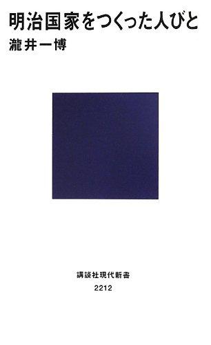 明治国家をつくった人びと (講談社現代新書)の詳細を見る