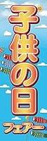 のぼり のぼり旗 イベント 送料無料(R379 子供の日)