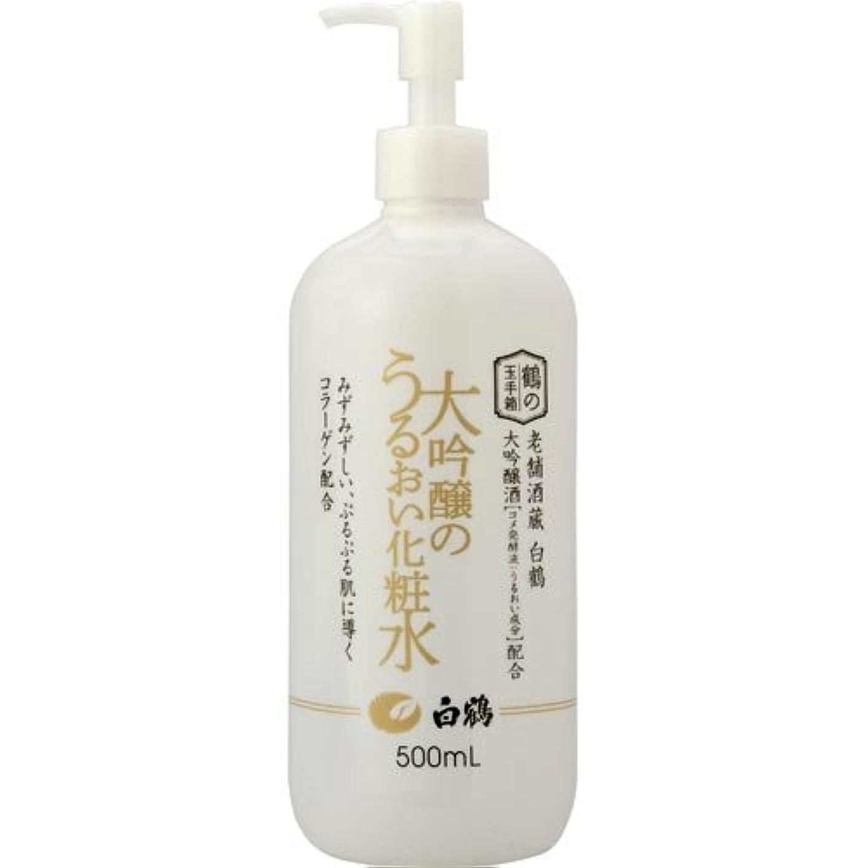 実験的新年ボーカル白鶴 鶴の玉手箱 薬用 大吟醸のうるおい化粧水 500ml
