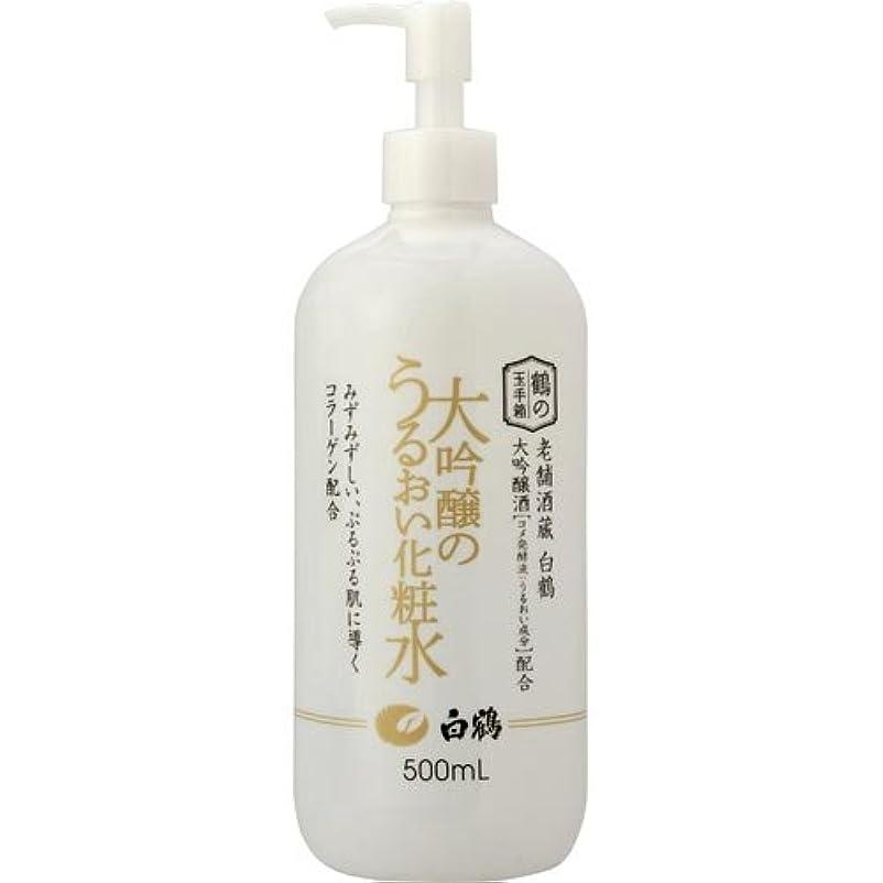 終わったオーバーフロー胆嚢白鶴 鶴の玉手箱 薬用 大吟醸のうるおい化粧水 500ml