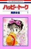 ハッピートーク 1 (花とゆめCOMICS)
