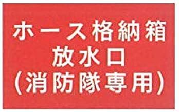 アサヒハケ ステッカー ホース格納箱 放水口 消防隊専用 H200×W350 mm KK-4261