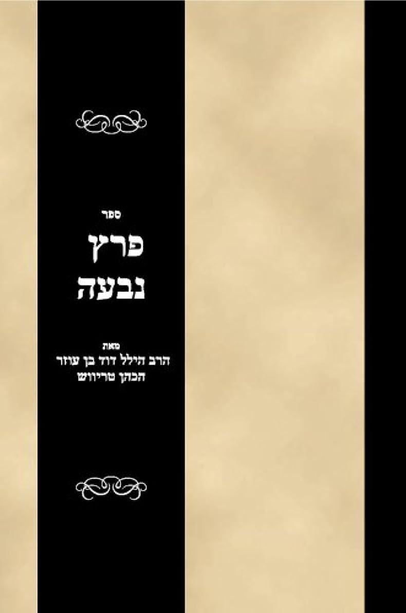 神聖細胞に変わるSefer Peretz Nivah