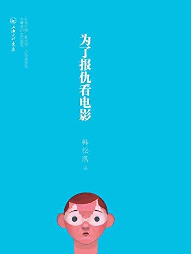 爲了報仇看電影 (Traditional Chinese Edition)