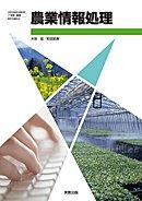 農業情報処理 (農業303)実教