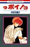 っポイ! 3 (花とゆめCOMICS)