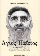 Agios Paisios O Agioritis / Άγιος Παϊσιος Ο Αγιορείτης - Βιογραφία, Θαύματα, Προφητείες
