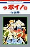 っポイ! (8) (花とゆめCOMICS)