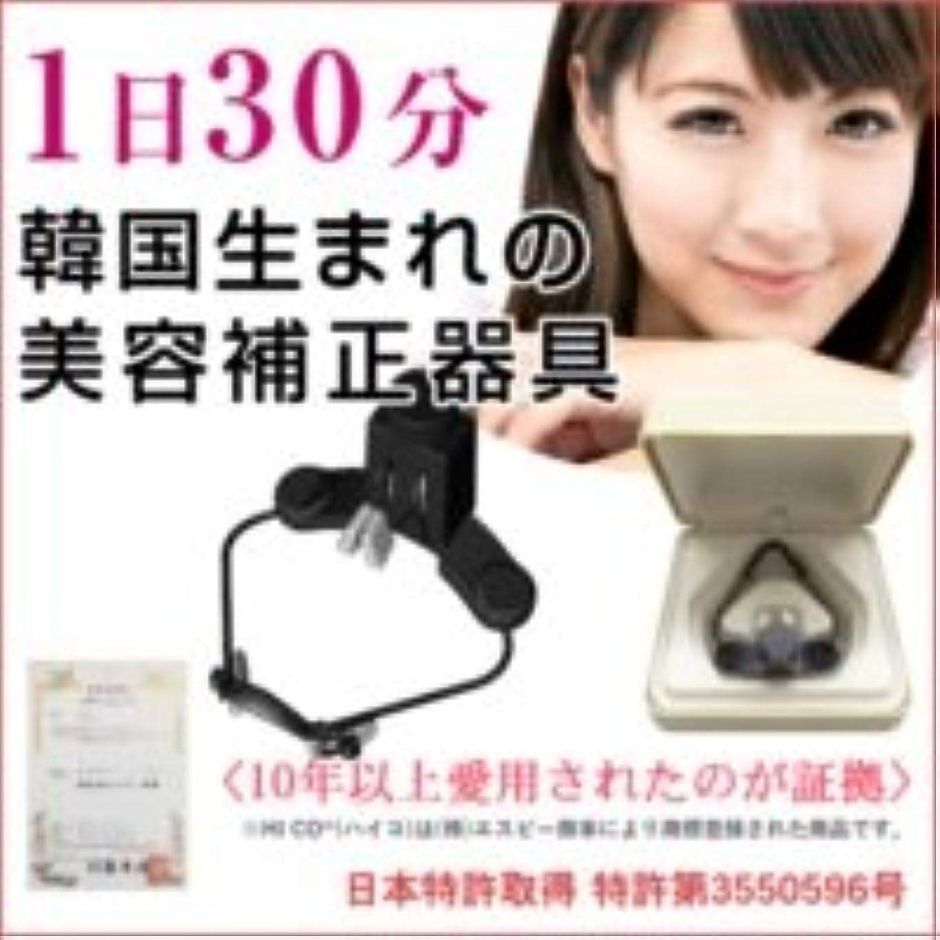 首謀者改修するボイドハイコ (HICO) 美鼻補整器具