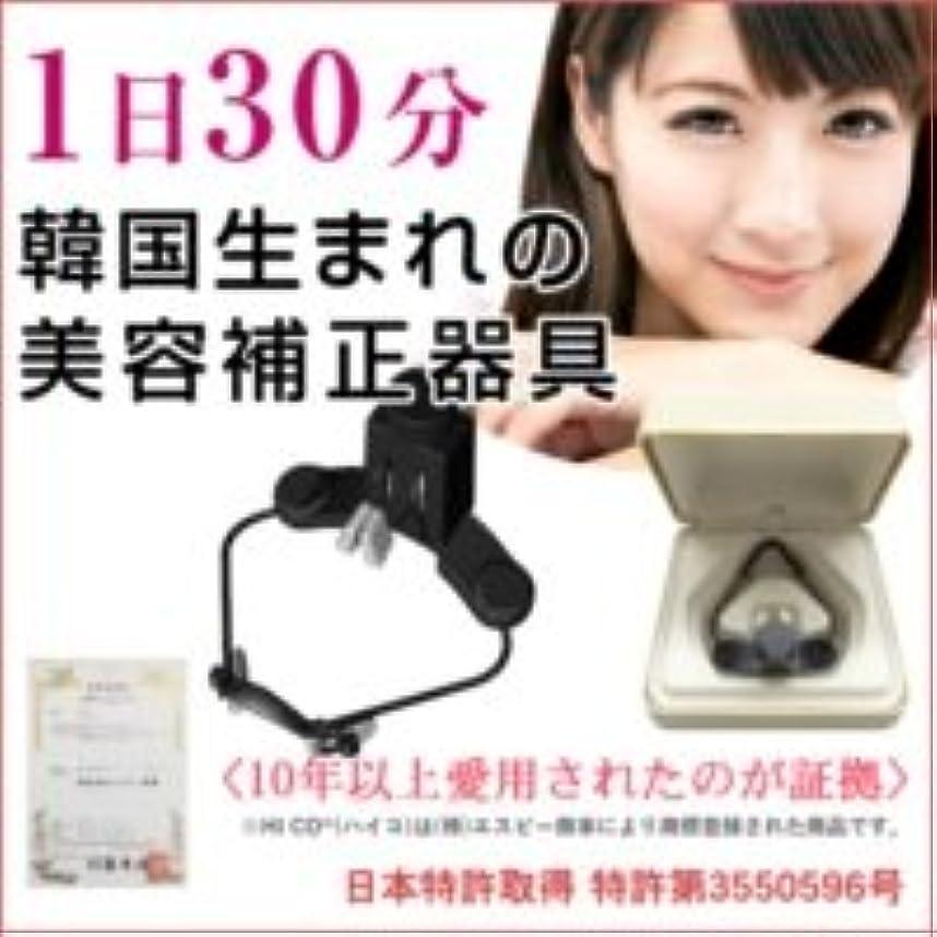 開発する有効化尾ハイコ (HICO) 美鼻補整器具