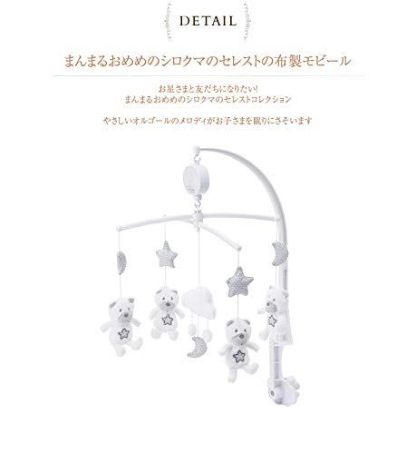SAUTHON(ソトン)ミュージカル・モビールセレスト