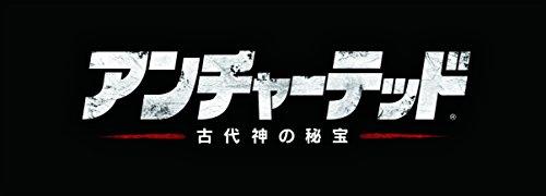 ソニー・インタラクティブエンタテインメント『アンチャーテッド古代神の秘宝』