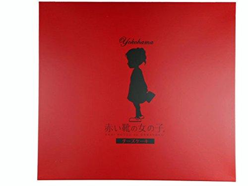 【横浜 お土産】横浜マリンフーズ「赤い靴の女の子 チーズフィナンシェ」[贈答用/ギフト/手土産/お菓子/焼菓子/チーズケーキ/フィナンシェ]