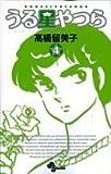 うる星やつら〔新装版〕 (4) (少年サンデーコミックス)
