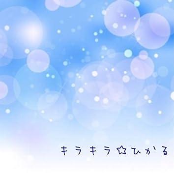 Kirakira Hikaru (feat. GUMI)