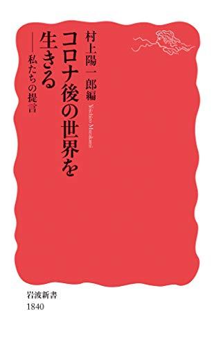 コロナ後の世界を生きる――私たちの提言 (岩波新書 (新赤版 1840))