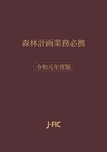 森林計画業務必携 令和元年度版の詳細を見る