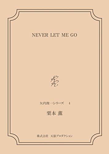 [画像:NEVER LET ME GO <矢代俊一シリーズ4>]