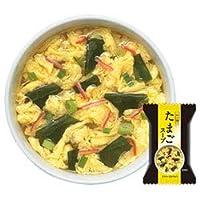 MCFS 一杯の贅沢 たまごスープ 10食×2箱入