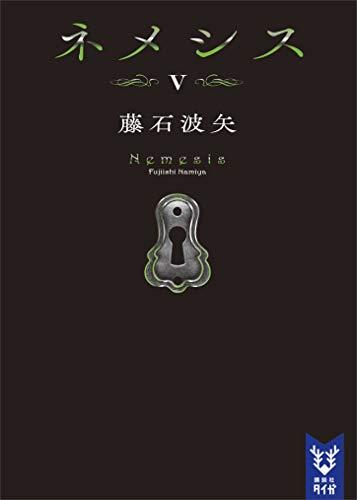 ネメシス5 (講談社タイガ)