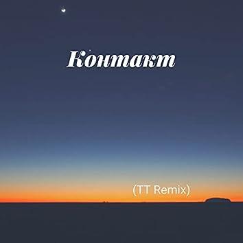 Контакт (Tt Remix)
