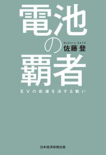 電池の覇者 EVの命運を決する戦い (日本経済新聞出版)